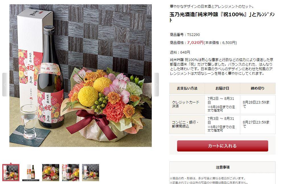 敬老の日 日本酒とお花のアレンジメントセット