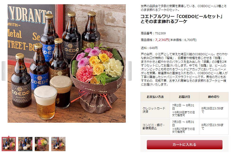 敬老の日 クラフトビールとお花のアレンジメントセット